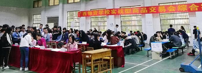 """廣西物資學校舉辦2017秋學期""""實戰型商品交易會實訓"""""""